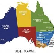 澳洲八大名校